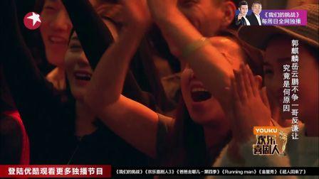 第05期岳云鹏爆笑助阵郭麒麟