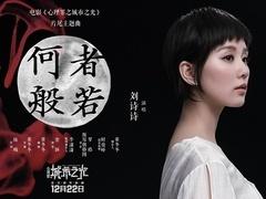 《心理罪之城市之光》主题曲MV 刘诗诗献声《何者般若》