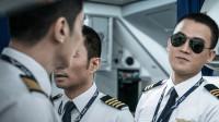 飞跃生死线,中国机长坚毅冲上云霄