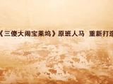 《我的个神啊》定档5月22日 《三傻》原班人马上演耍宝大戏