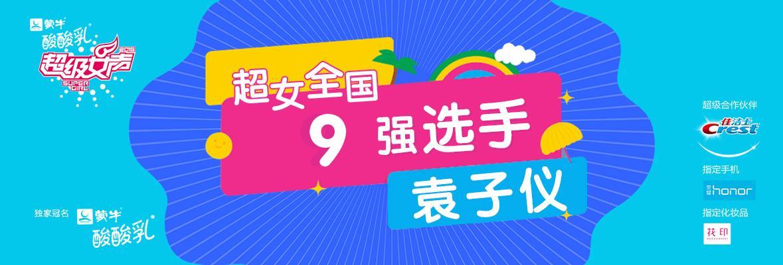 超级女声全国9强选手袁子仪
