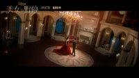 美女与野兽(同名中文主题曲MV)