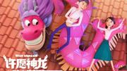 动画电影《许愿神龙》终极预告,重拾童年回忆暖心治愈