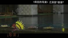 疯狂的导演 澡堂基情版特辑