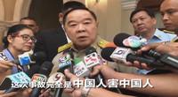 泰副总理:这是中国人害中国人 和泰国无关