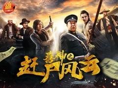 《喜神之赶尸风云》预告片 湘西赶尸之防不胜防