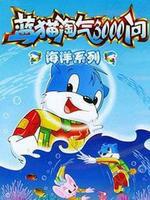 蓝猫淘气三千问之海洋系列