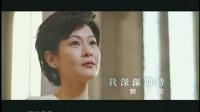 古天乐刘若英主演电影《一个好爸爸》主题曲《我深深的期待》MV