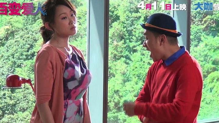 百变爱人 花絮1:制作特辑之爆笑三贱客 (中文字幕)