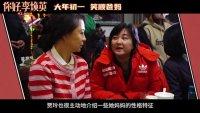 """你好,李焕英(""""我和我的妈妈""""特辑 妈妈愿望全国统一""""儿女健康快乐"""")"""