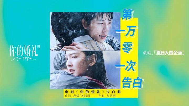 你的婚礼 MV2:《第一万零一次告白》 (中文字幕)