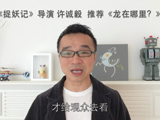 《龙在哪里?》获《捉妖记》导演许诚毅诚意推荐