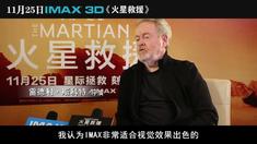 火星救援 中文版导演IMAX采访