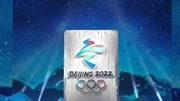 北京冬奥会新增7个小项 将产生109枚金牌