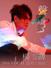 杨宗纬声声声声上海演唱会