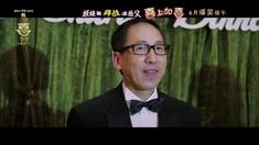 2012喜上加喜 预告片3
