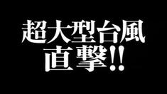 海猿3 剧场版预告片