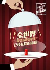 拜托了冰箱中国版第一季