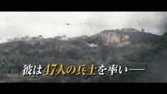 太平洋的奇迹:外号狐狸的男子 预告片2.