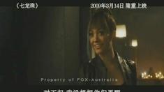 七龙珠 片段之琪琪逃跑
