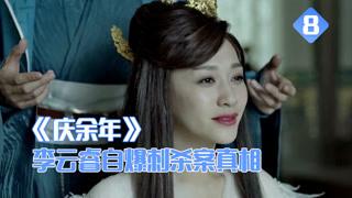庆余年解说:李云睿爆刺杀真相