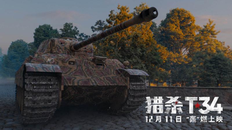 """《猎杀T34》""""坦克肉搏""""终极预告"""
