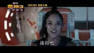 《雷神3:诸神黄昏》 30秒预告片
