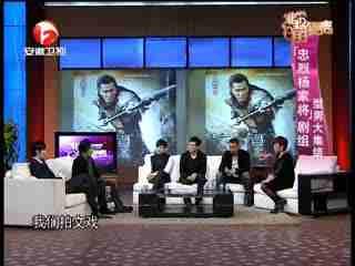 【非常静距离】《忠烈杨家将》剧组 细数众男星片中第一次