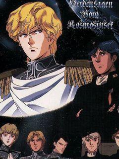 银河英雄传说 反叛者 OVA