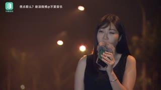 不要音乐 李阳阳 翻唱邓紫棋《后会无期》