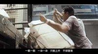 夺命金(主题曲MV水漫金山)