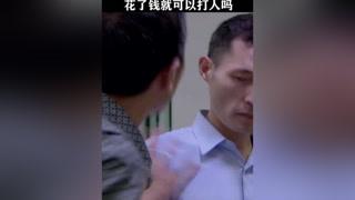 小孩家长在医院大吵大闹,结果遇到硬气医生当场怂了  #心术  #张嘉译