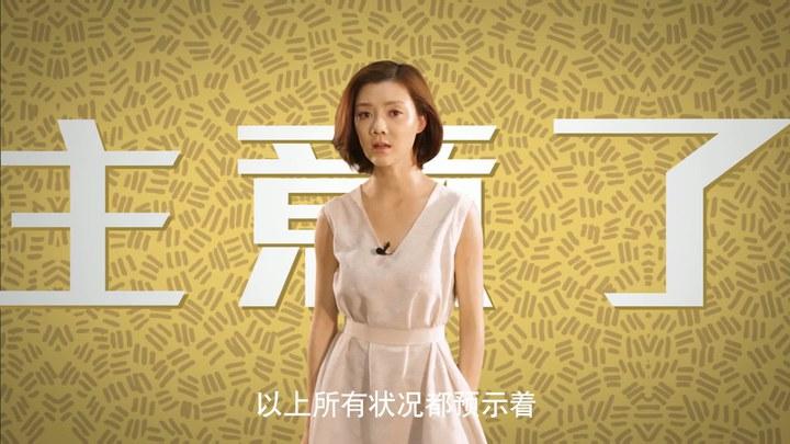 恋爱排班表 花絮1:制作特辑之出轨诊断书 (中文字幕)