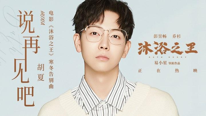 沐浴之王 MV1:胡夏献唱《说再见吧》 (中文字幕)