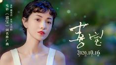 喜宝 同名推广曲MV