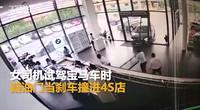 【广东】女司机试驾宝马撞进4S店 店员四散奔逃