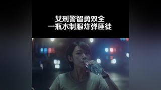 女刑警智勇双全,一瓶水制服炸弹匪徒 #沉默的真相  #廖凡  #白宇
