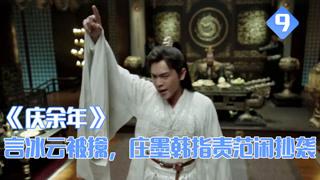 庆余年解说:庄墨韩责范闲抄袭