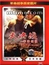 大决战3:平津战役 (1992)