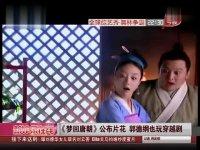《梦回唐朝》公布片花郭德纲也玩穿越剧