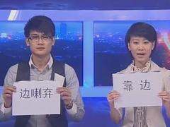 《乡村爱情5》锦州话教学2