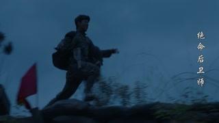 绝命后卫师第23集精彩片段1526461216861