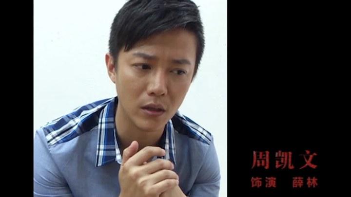 诡魇 花絮3:演员访谈之周凯文