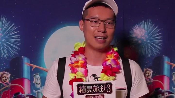 精灵旅社3:疯狂假期 其它花絮1:口碑特辑 (中文字幕)
