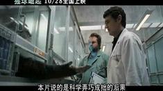 猩球崛起 中文版制作特辑2