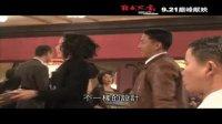 精武风云-陈真(制作特辑)