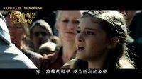 饥饿游戏2:星火燎原(幕后花絮)