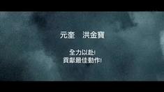绝色武器 香港版预告片