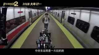 《唐人街探案2》 动作特辑