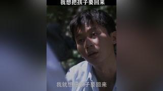 我是孩子亲爹,我想把他要回来 #风车  #李晨  #章龄之